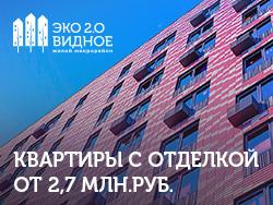 ЖК «Эко Видное 2.0» Новый корпус. Старт продаж.